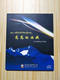 高高的西藏 两光盘