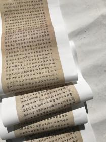 唐 钟绍京 转轮圣王经.小楷。纸本大小24*310厘米。宣纸原色微喷印制。210元包邮