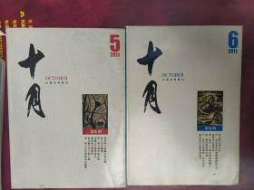 十月:2011年1-6期全
