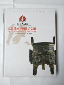 话说陕西·从混沌初开到礼乐文明:漫话史前至西周时期的陕西(远古西周卷)(115万年前至公元前771年)