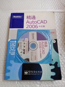 精通AutoCAD 2006中文版机械设计