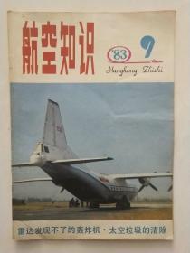 航空知识,1983年9