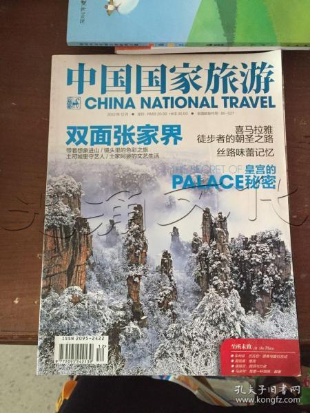 中国国家旅游2012年12月号