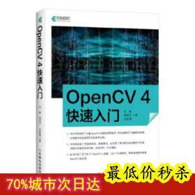 正版现货: OpenCV 4 入门 9787115534781 人民邮电出版社 冯振郭延宁吕跃勇
