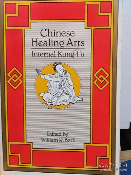 Chinese Healing Arts  中国内功  86年初版