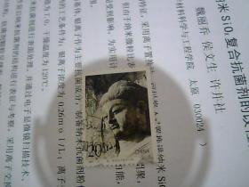 1993-13(4-1)T唐.奉先寺卢舍那大佛