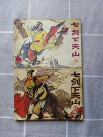 连环画:七剑下天山(2.6)2本合售