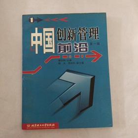 中国创新管理前沿.第一辑