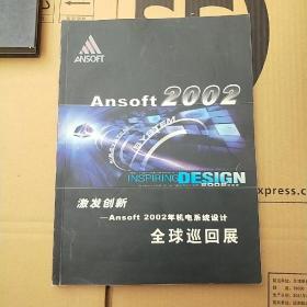 激发创新–Ansoft 2002年机电系统设计全球巡回展