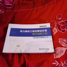 电力建设工程定额估价表(输电线路工程2013年版) 扫码上书