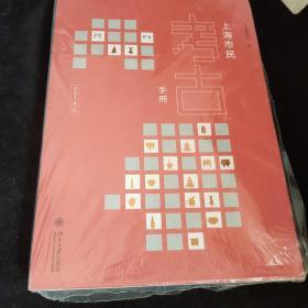 上海市民考古手册