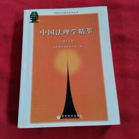 中国法理学精萃.2004年卷