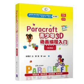 Paracraft青少年3D动画编程人门:微课版