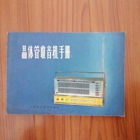 晶体管收音机手册 ,