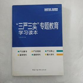 """""""三严三实""""专题教育学习读本"""