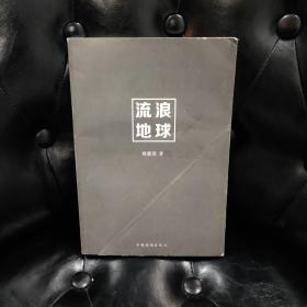 流浪地球 刘慈欣