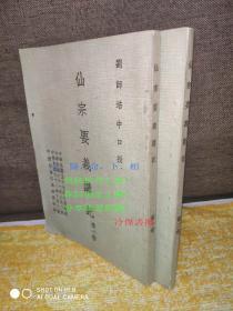 真正原版旧书《仙宗要义讲记1、2》二册合售 ——实拍现货,不需要查库存,不需要从台湾发。欢迎比价,如若从台预定发售,价格更低!