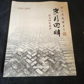 岁月回眸 : 浙江省镇海中学校友回忆选录