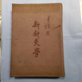 新�灸�W  16�_布面№精�b本   1954年1版1956年7印
