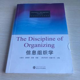 信息组织学