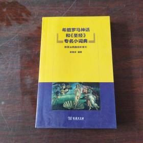 希腊罗马神话和《圣经》专名小词典:附英法西俄名称索引