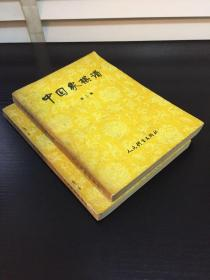 中国象棋谱 第一集 第二集,两册