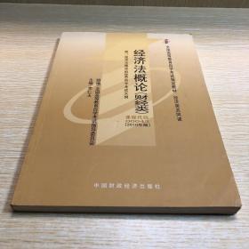 正版自考教材:经济法概论(财经类)2010 /全国高等教育自学考试?