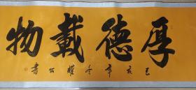 张耀公书法(中国著名书法家)