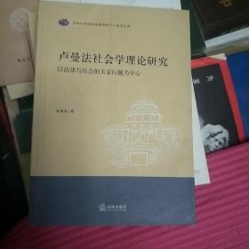 卢曼法社会学理论研究:以法律与社会的关系问题为中心