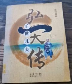 旷世凡夫:弘一大传  柯文辉著  湖北人民出版社正版  显旧,扉页有藏书章