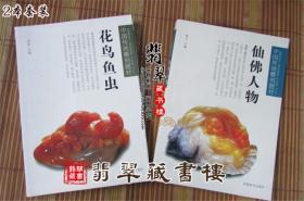 中国传统雕刻题材 花鸟鱼虫 仙佛人物 翡翠白玉玉雕工艺玉雕图谱