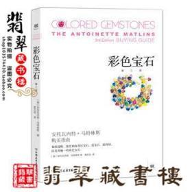 彩色宝石-第三版 钻石宝石收藏鉴赏选购指南知识书籍