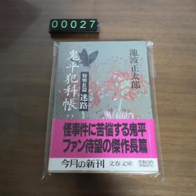 【日文原版】鬼平犯科帐(22)特别长篇:迷路 池波正太郎