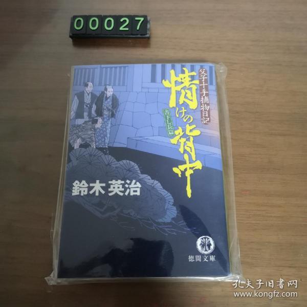 【日文原版】父子十手捕物日记 铃木英治