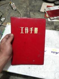 工作手册(文革16开)。