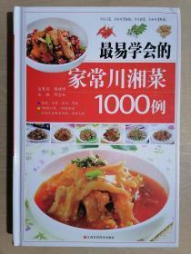 《最易学会的家常川湘菜1000例》(16开精装 铜版彩印)九五品