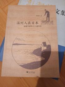 温州人在日本:温籍华侨华人口述历史