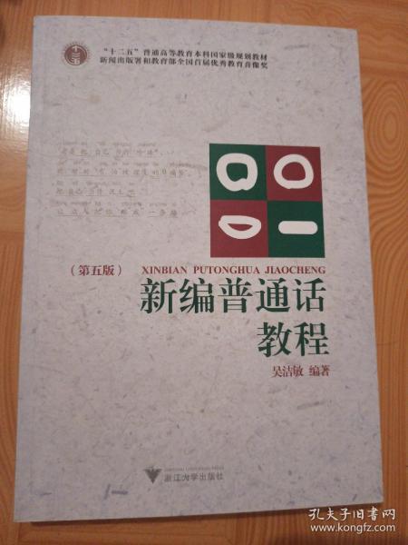 """新编普通话教程(第5版)/""""十二五""""普通高等教育本科国家级规划教材"""