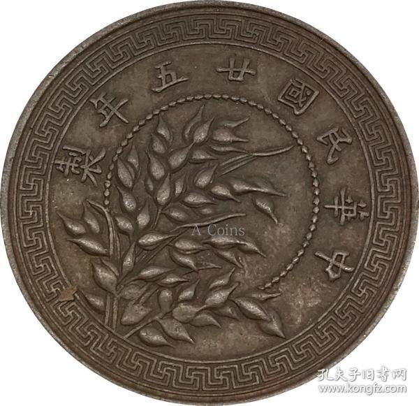 中华民国二十五年 嘉禾 二十文古铜元 铜币,