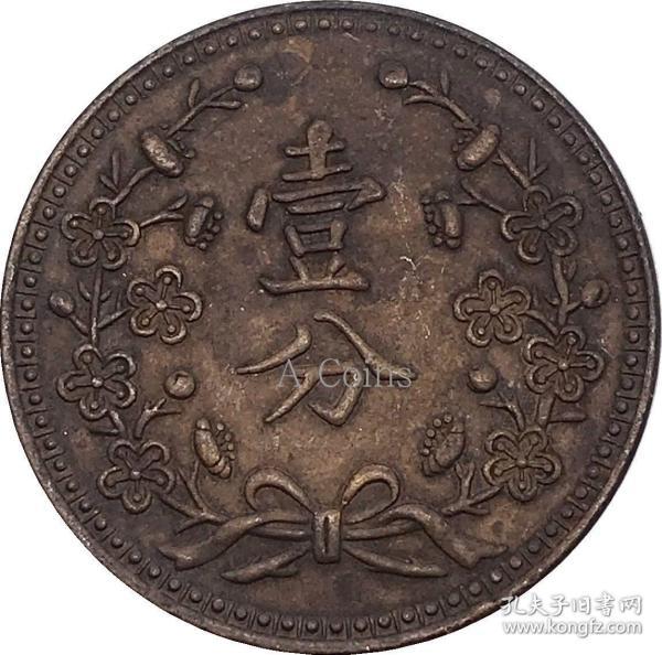中华民国十八年东三省  小字。小写壹分古铜元铜币,