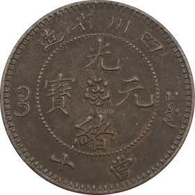 四川省造光绪元宝当十古铜元 铜币,