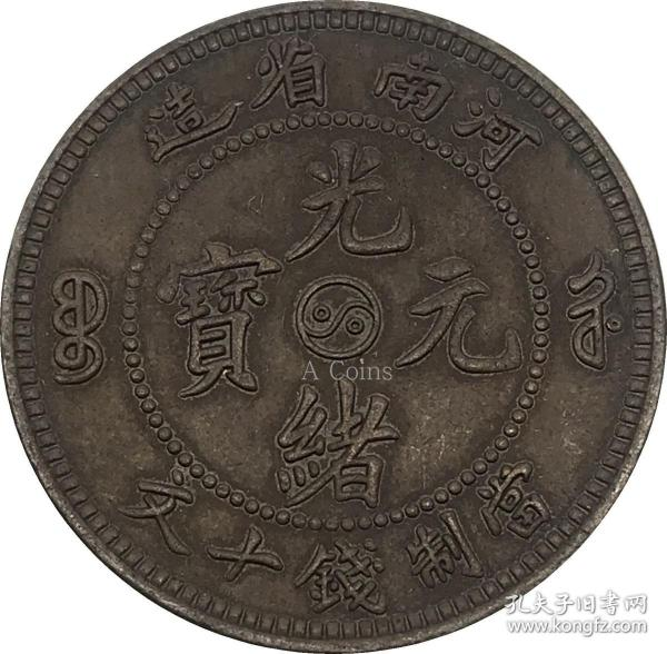 河南省造光绪元宝当制 钱十文古铜 元铜币