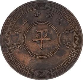 中华民国二十五年面上平 二枚古铜元铜 币