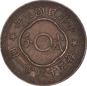 中华 民国五年每五十枚当 一圆贰分古铜元 铜币,