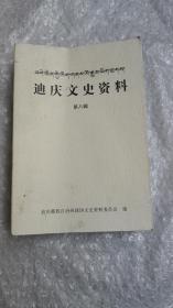 迪庆文史资料第八辑
