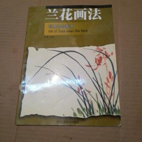 写意花鸟临本:兰花画法