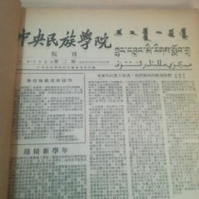 中央民族学院院刊 1955年第二期——1957年第二十五期(合订本)