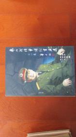 枣庄籍将军诗词书画选(第一卷)
