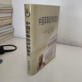 中国军事经济制度史(古代 近代篇)
