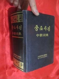 中朝词典 (大32开,精装)